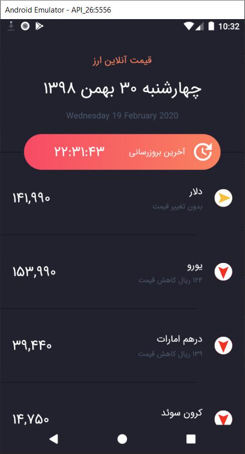 سورس اپلیکیشن قیمت آنلاین ارز برای اندروید استودیو_HamyarAndroid.com_2