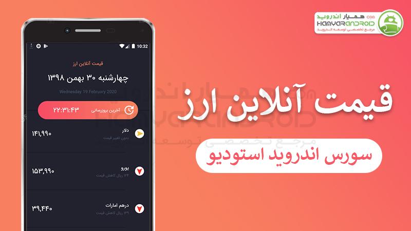 سورس اپلیکیشن قیمت آنلاین ارز برای اندروید استودیو